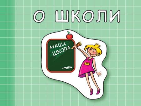 ikona-o-skoli2