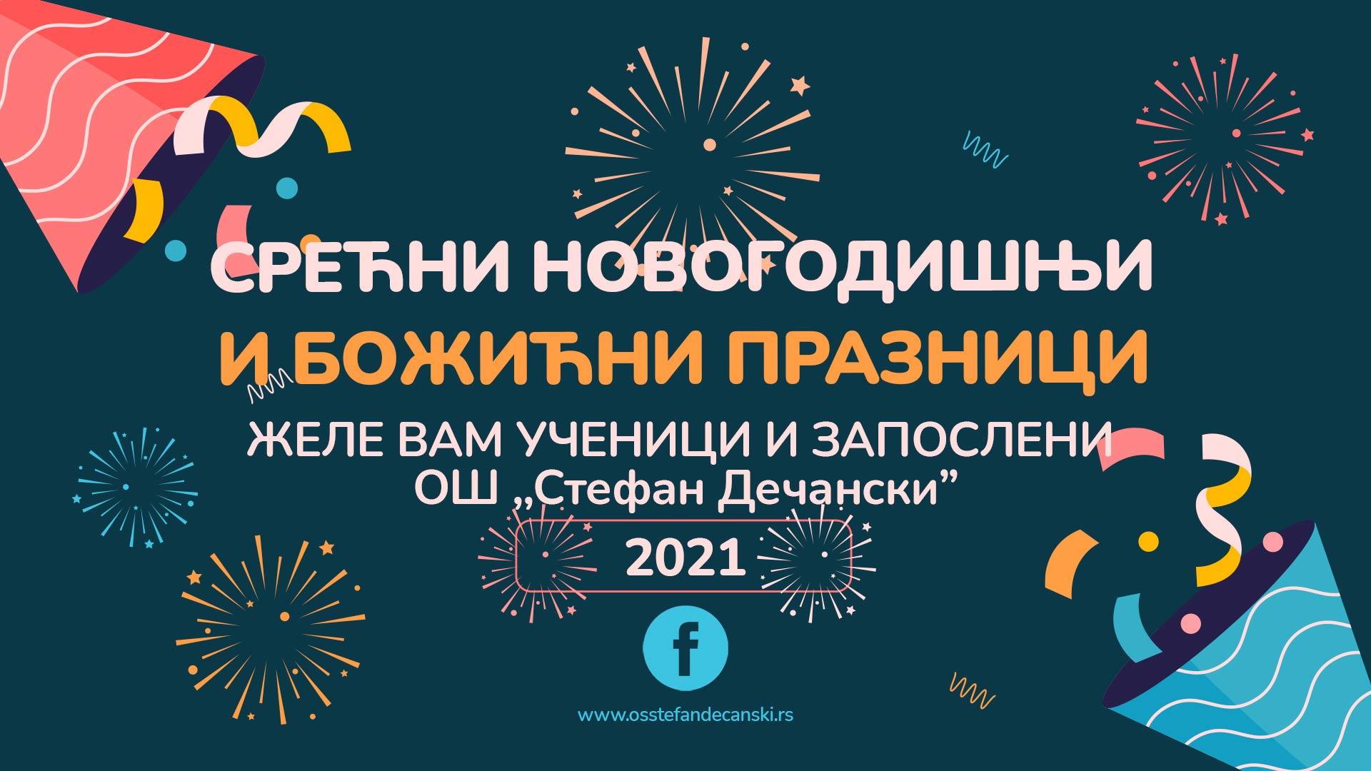 СТЕФАН-ДЕЧАНСКИ-optimizovano