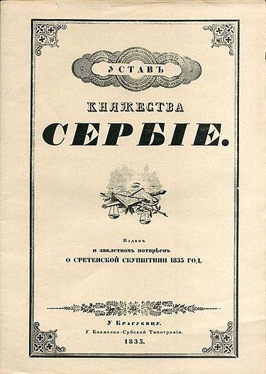 насловна страна Сретењског устава
